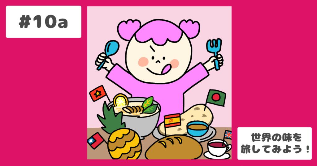 10a-世界の味を旅してみよう!
