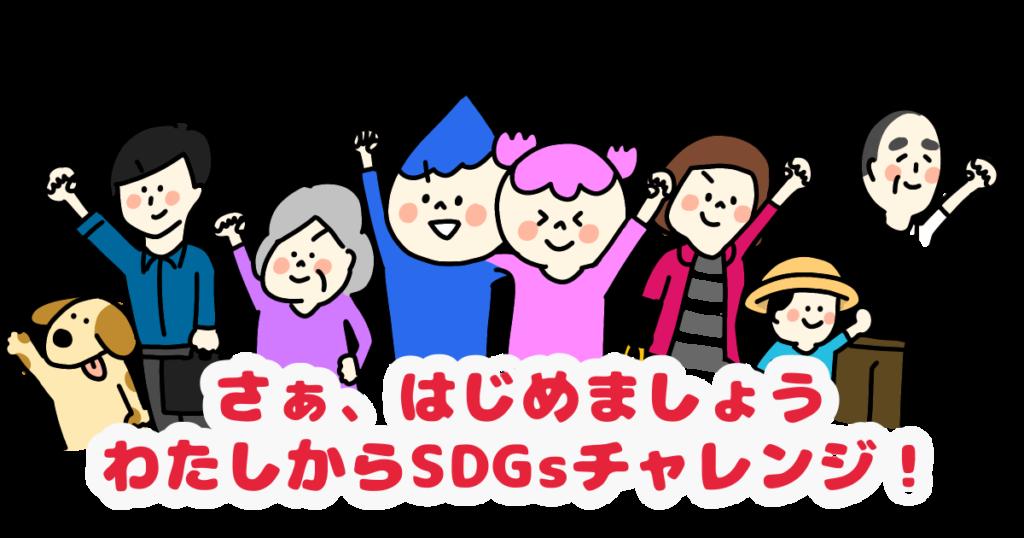 イラスト:サポちゃん、らんちゃん、市民のみなさんが拳を上に上げて「さぁ、はじめましょう。私からSDGsマイチャレンジ」と言っている。