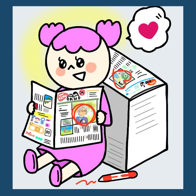 17a-『ええやん新聞』で気になった記事を教えて!