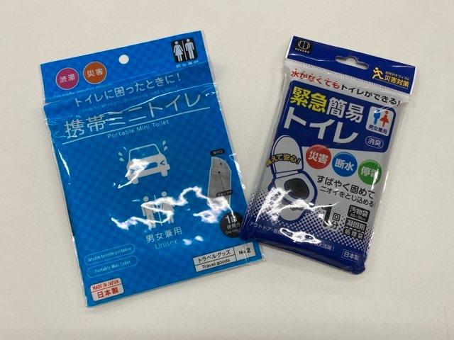 写真:市販の携帯トイレが二つ並んでいる様子。購入例。
