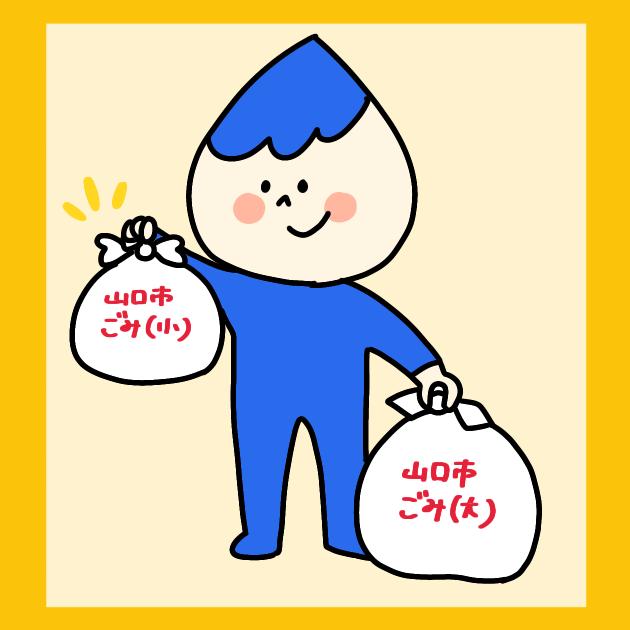 7a-ゴミ袋のサイズを小さいものに変えてみよう