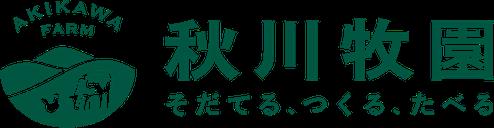 株式会社秋川牧園のロゴ