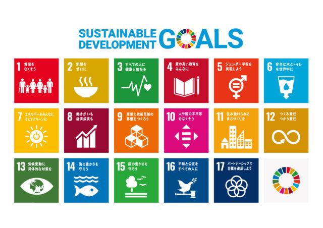 SDGs17の一覧